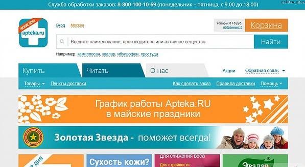 apteka.ru_portfolio